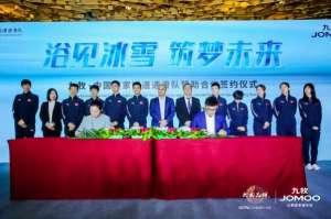 九牧与中国短道速滑队合作签约 在国际舞台上展现中国创造实力邵阳